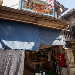 田中鮮魚店で、美味しい戻り鰹を食べる その1