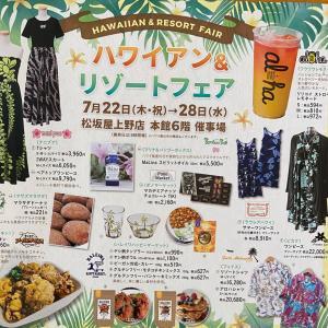 松坂屋上野店ハワイアン&リゾートフェアに出演