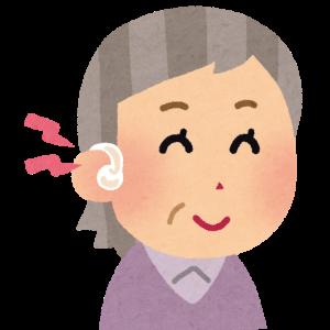 高齢者のコミュニケーション能力と補聴器についての基礎知識 ~見分ける知識を付けないと!~
