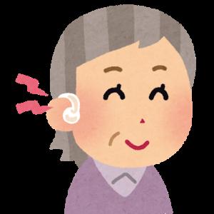高齢者のコミュニケーション能力と補聴器についての基礎知識 ~補聴器は、とても役立つ機器です~