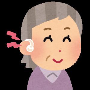 高齢者のコミュニケーション能力を知り、補聴器を知る ~このブログで知識を!~