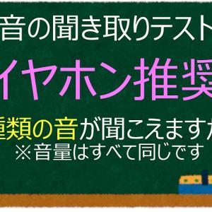【音の聞き取りテスト(イヤホン推奨)】想いやりトークチャンネル新着です!(1/27)