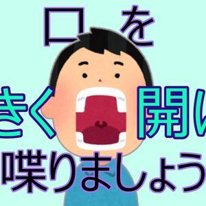 【口を大きく開けて喋りましょう】 新着です!(4/12)
