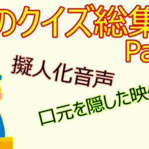 【音のクイズ総集編 Part 3】 クロマキー合成に初挑戦!(4/30)