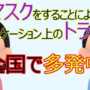 【マスクをすることによるコミュニケーション上のトラブル 全国で多発中】(5/10)