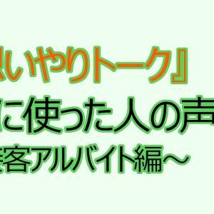 【実際に使った人の声 ~接客アルバイト編~】(5/20)