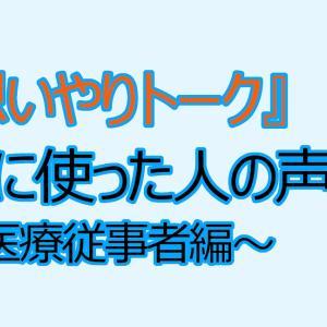 【実際に使った人の声 ~医療従事者編~】 (5/31)