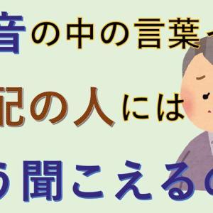 【騒音の中の言葉って 年配の人には どう聞こえるの?】(8/2)