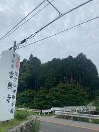 雲興寺から猿投山へ