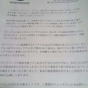 ホワイトフード