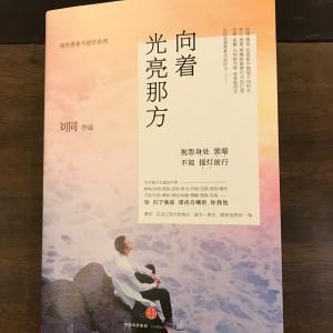 117-《向着光亮那方》by 刘同