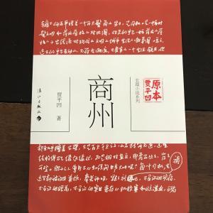 120-《商州》by贾平凹