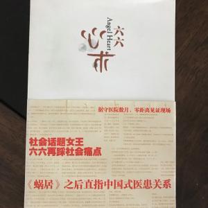 125-《心术》by六六