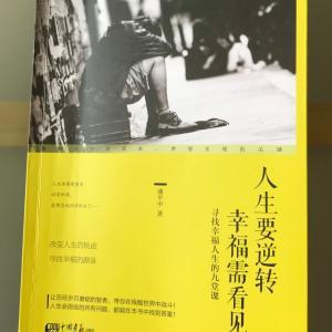 136-《人生要逆转 幸福需看见》by潘平中