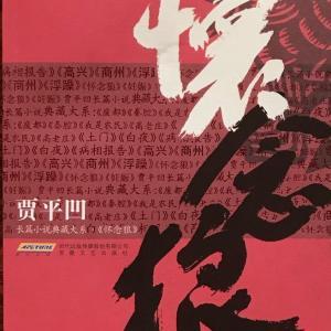 144-《怀念狼》by贾平凹