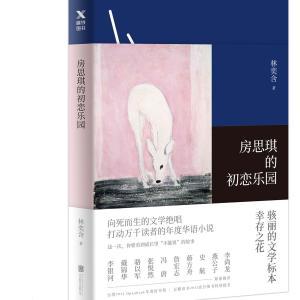 145-《房思琪的初恋乐园》by林奕含
