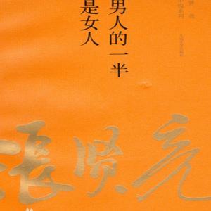 148-《男人的一半是女人》by张贤亮