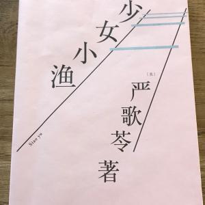 151-《少女小渔》by严歌苓