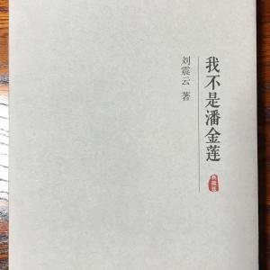 154 -《我不是潘金莲》by刘震云