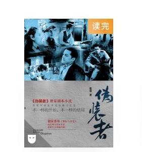 161-《伪装者》by张勇