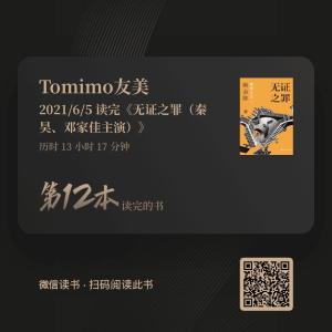 181-《无证之罪》by紫金陈