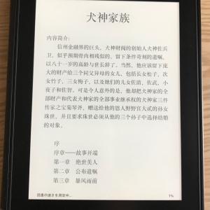 185-《犬神家族》by横沟正史