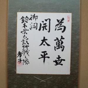 平成28年11月14日、ゆかりの野田市に寄贈
