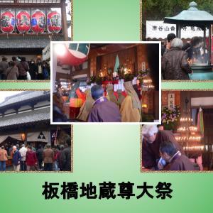 毎年1月23日・24日、板橋地蔵尊大祭