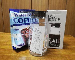 「カルディの水出しコーヒーセット」買ってみました