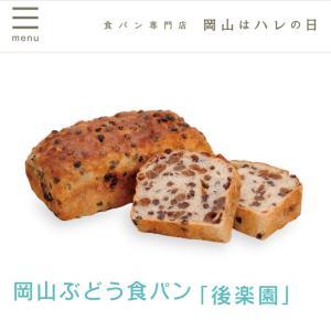 ぶどうパン (*╹▽╹*)