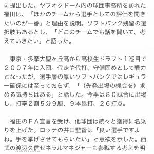FA権行使のSB福田   ロッテ他3球団が獲得意欲!!