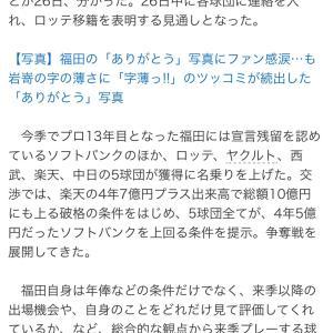 SB福田がロッテに!!!!!!!!!!!!!!!!