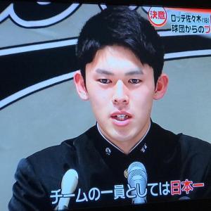 (ひと安心)  佐々木朗希 背番号17   決まった!!