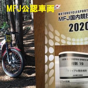 MFJ公認車両 05-07のRTL250FはMFJの大会に出れないかも?