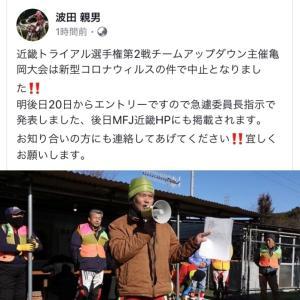 速報!近畿トライアル選手権R2亀岡大会中止!