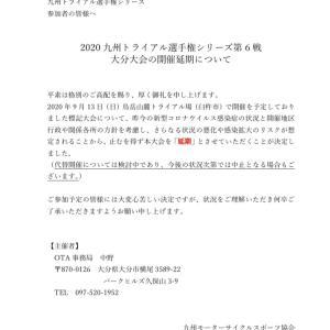 九州選手権 大分大会延期