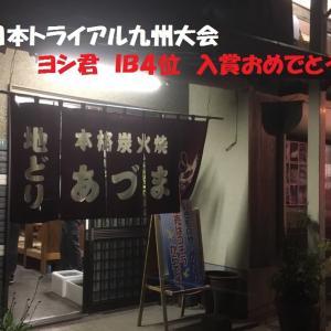 「ヨシ君全日本入賞おめでとう会」2次元飲み会参加の巻き