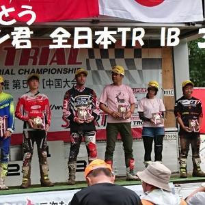ヨシ君 全日本IB3位 おめでとう