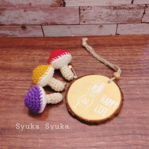 【Syuka Syuka】きのこブローチ