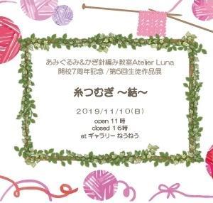本日開催!あみぐるみ&かぎ針編み教室Atelier Luna第5回生徒作品展!