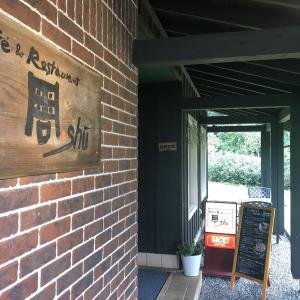 【久米】緑に包まれたトトロの森のレストラン 『カフェ&レストラン 周』