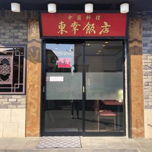 【小手指4丁目】メニュー全品お持ち帰り可。地元で人気の中国料理『東幸飯店』
