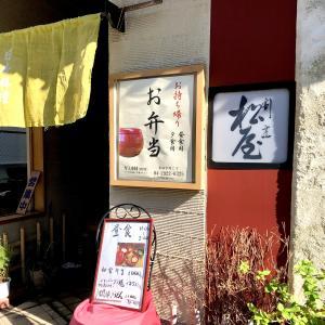 【元町】手の込んだ愛情いっぱいの日本料理『松屋』