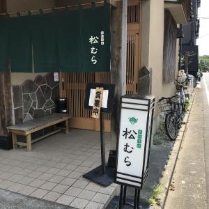 【東所沢】こだわりの技や、丁寧な仕事ぶりはテイクアウトでは表現できない!『手打そば 松むら』