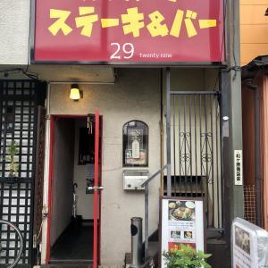 【狭山ヶ丘・和ヶ原商店街】安心安全な肉でパワーアップ『ハンバーグ ステーキ&バー29』