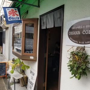 【元町】あん♪あん♪あんこ大好き!『OHANA COFFEE(オハナコーヒー)』