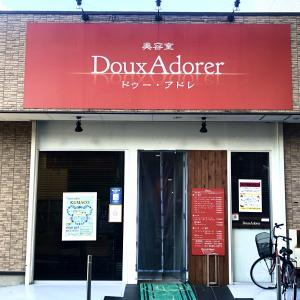 【小手指北口】この道一筋の確かな技術・完全予約制美容室『ドゥー・アドレ』