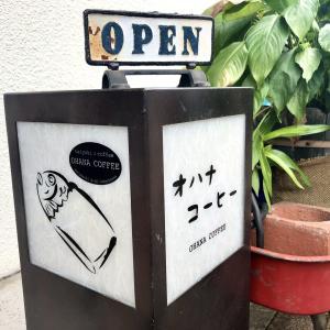 【元町】愛あふれる店内でコーヒーにぴったりな たい焼きを『オハナ コーヒー』
