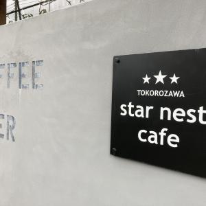【西所沢】がんばれ!西所沢!魅力が増した『スターネスト カフェ』