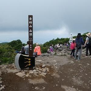 金時山を歩いてきました。